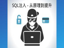 SQL注入从原理到提升