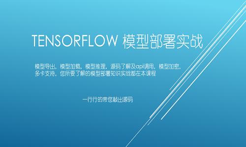 Tensorflow C++部署实战
