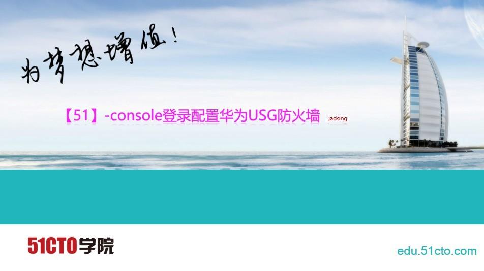 【51】-console登录配置华为USG防火墙