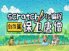 保卫唐僧_Scratch少儿编程