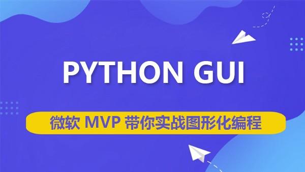 python GUI教程