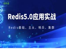 2020年Redis5.0 从基础到企业应用实战视频教程