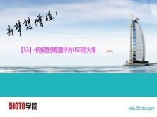 【53】-桥接登录配置华为USG防火墙