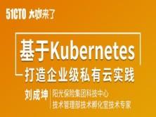 【大咖来了】基于kubernetes打造企业级私有云实践