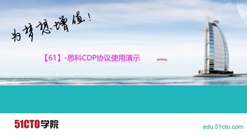 【61】-思科CDP协议使用演示