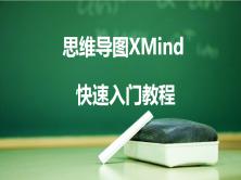 思维导图Xmind快速入门