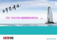 【58】-华为USG防火墙故障排除及保存方法