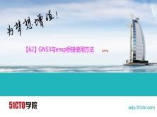 【62】GNS3与ensp桥接使用方法