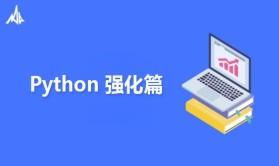 python强化教程
