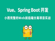 Vue、Spring Boot开发小而完整的Web前后端分离项目实战