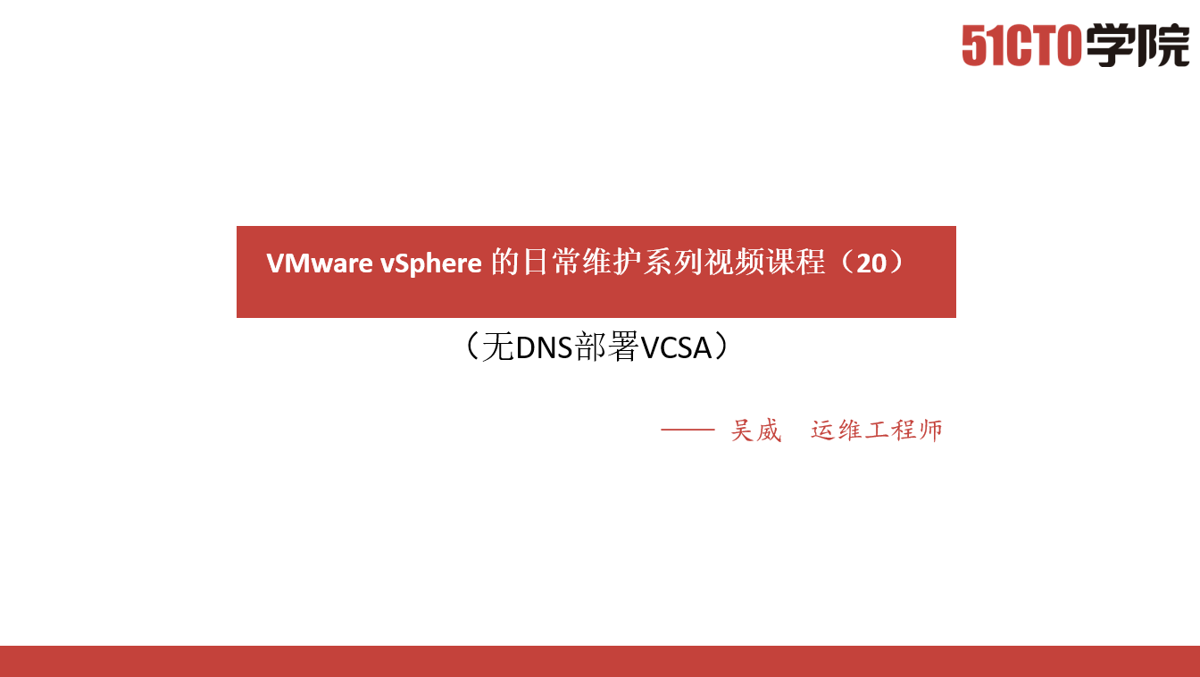 VMware vSphere 的日常维护系列视频课程(20)无DNS部署VCSA