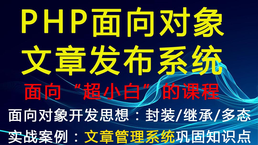 php系列课程五之文章发布系统/面向对象开发思想/实战案例:文章发布系统