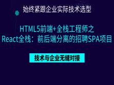 React全栈:前后端分离的招聘SPA项目(模块化、组件化、工程化)