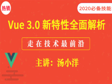 Vue 3.0 新特性全面解析(走在技术最前沿)