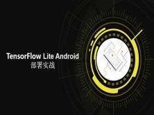 TensorflowLite安卓端部署实战