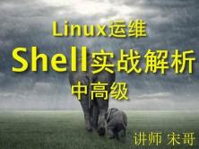 Linux shell脚本编程零基础入门企业实战专题③【shell实战透析-中高级篇】【宋哥】