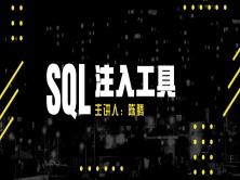 SQL注入工具