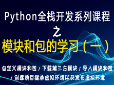 Python全栈开发系列课程 之 模块和包的学习(一)