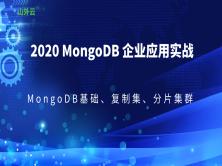 2020年MongoDB 企业应用实战 基础 复制集 分片集群