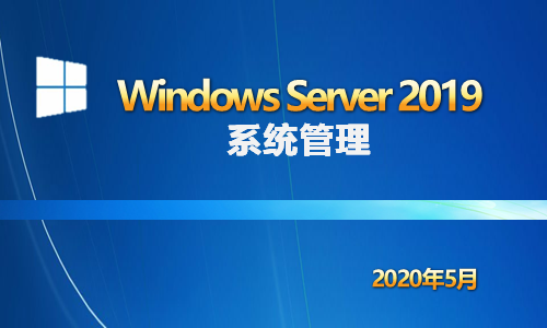 WindowsServer2019系统管理