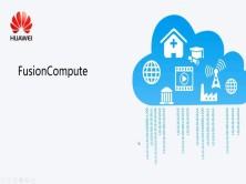 华为FusionCompute8.0服务器虚拟化视频教程
