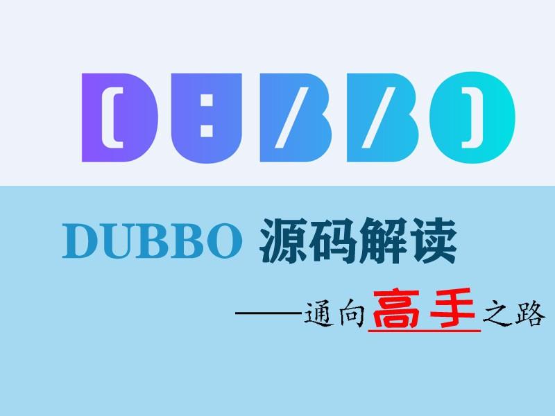Dubbo源码解读——通向高手之路