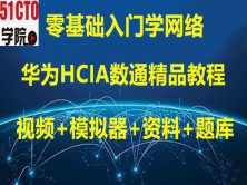 2021年华为HCIA/HCNA/数通/路由交换/实验/视频/教程/网工从零基础入门课程赠题库