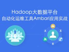 Hadoop大数据平台自动化运维工具Ambari应用实战