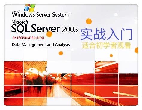SQL Server 2005实战入门