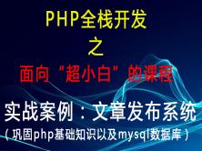 PHP全栈开发之实战案例:文章发布系统(巩固php基础知识以及mysql数据库)