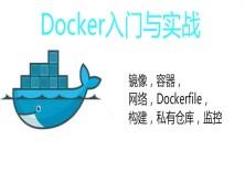 docker入门与实战