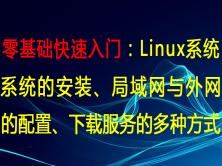 零基础快速入门:Linux系统 系统的安装、局域网与外网 的配置、下载服务的多种方式