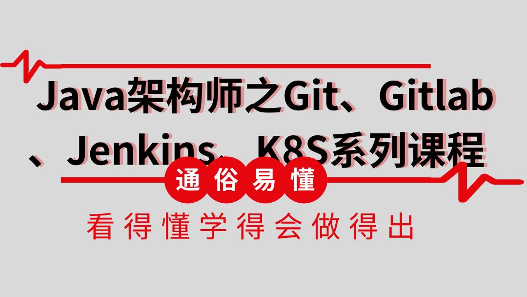 企业级Git、Gitlab、Jenkins、K8S专题系列课