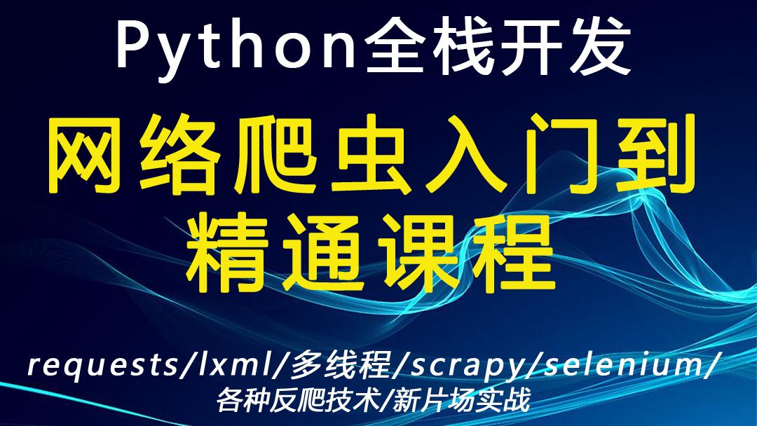 Python全栈开发之网络爬虫基础与提升课程