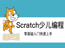 scratch零基础入门少儿编程(案例篇)