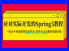 2020年应对实际开发的Spring5教程(持续更新)