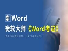 微软大师办公软件国际认证 Mos大师认证  Word 2016专家考证  Word知识提升