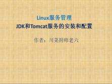 Linux服务管理-JDK和Tomcat服务的安装配置和升级