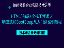 HTML5前端+全栈工程师之响应式和BootStrap从入门到案例教程