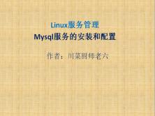 Linux服务管理-mysql服务的安装配置和升级