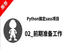 python搞定sass项目_02_前期准备工作