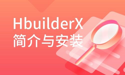 HbuilderX的简介和安装