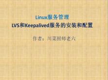 Linux服务管理-LVS和Keepalived服务的安装配置