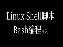 Shell脚本编程