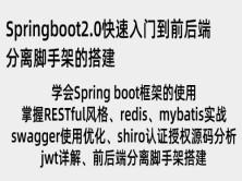 Springboot2.0快速入门到前后端分离脚手架的搭建