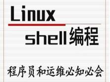 嵌入式linux开发Shell编程