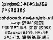 springboot2.0 企业级实战项目RBAC权限管理文件上传下载阿里云部署(完整源码)