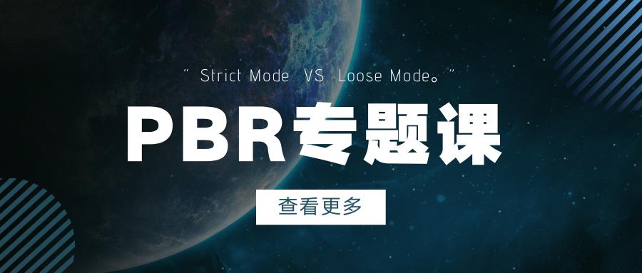 【太阁闫辉】PBR专题课