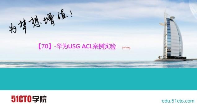 【70】-华为USG ACL案例实验