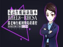 诺达红帽RHEL8-RHCSA初级精讲